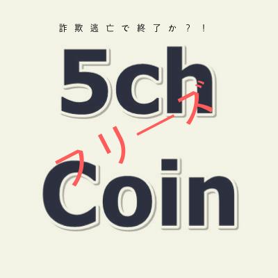 通貨 5ch 仮想